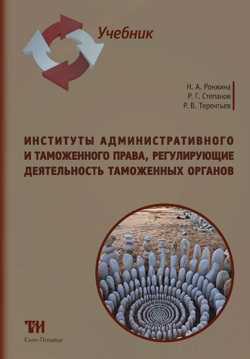 Институты административного и таможенного права, регулирующие деятельность таможенных органов: Учебник ISBN 978-5-4377-0144-7