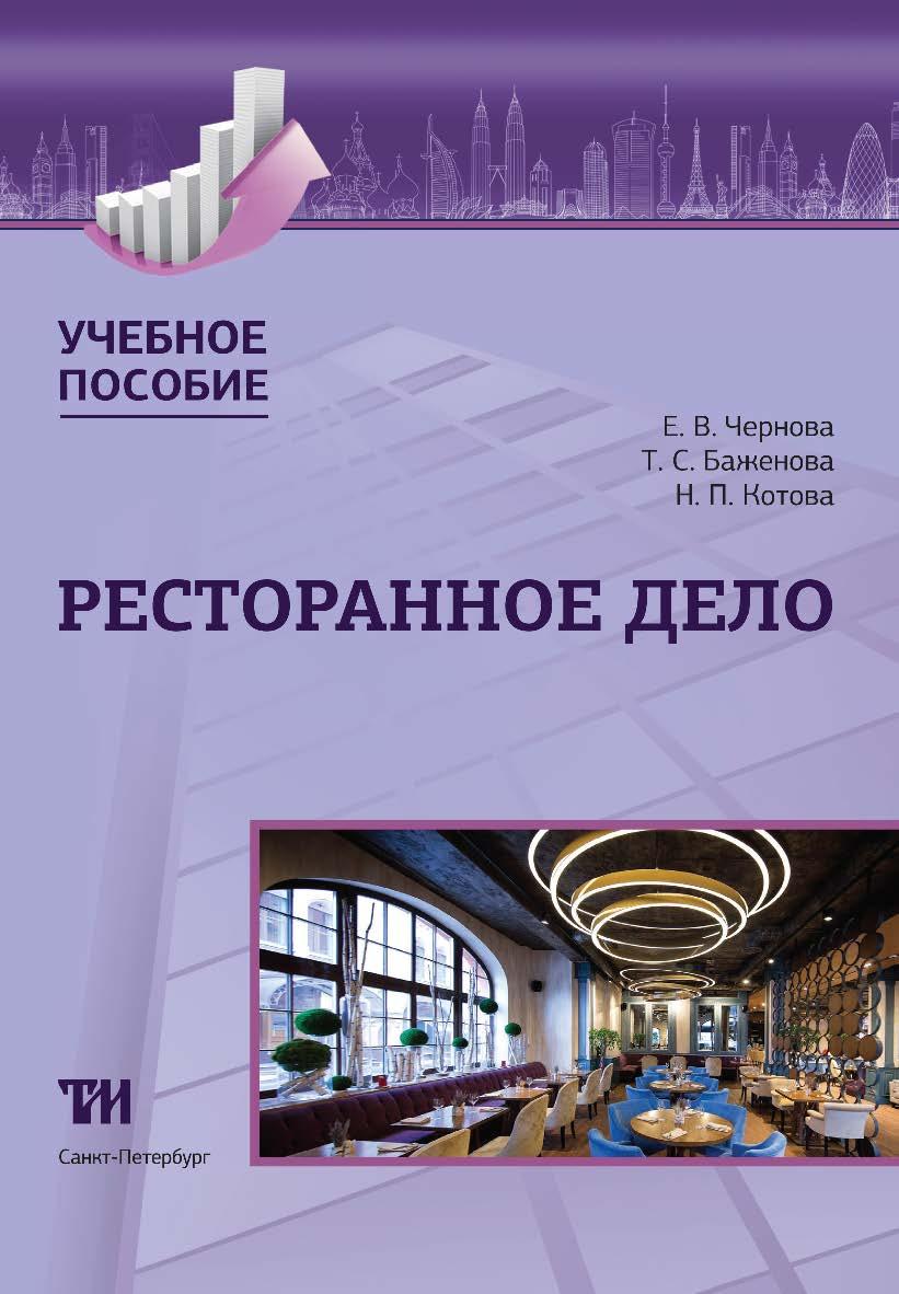 Ресторанное дело: Учебное пособие ISBN 978-5-6044302-2-4