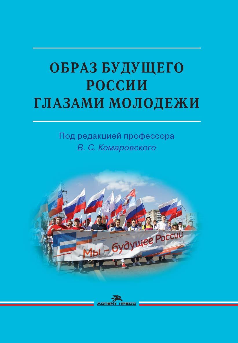 Образ будущего России глазами молодежи: Монография ISBN 978-5-7567-1113-4