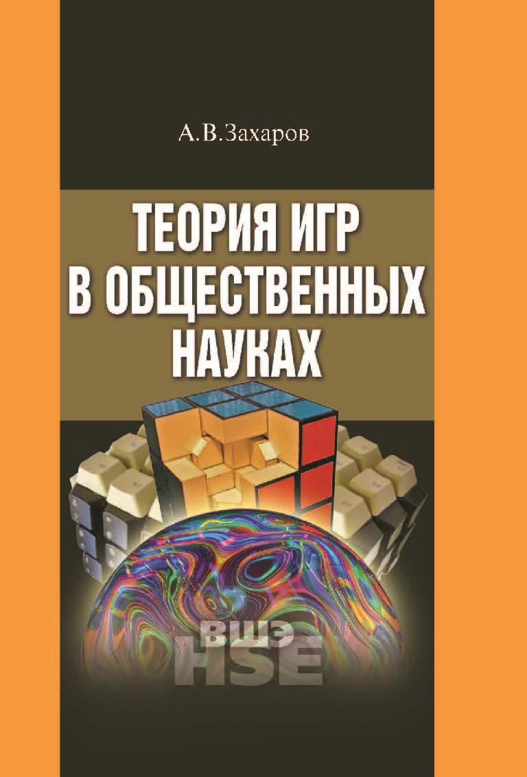 Теория игр в общественных науках ISBN 978-5-7598-1180-0