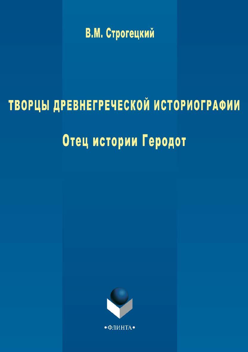 Отец истории Геродот [Электронный ресурс] : монография. — 2-е изд., стер. ISBN 978-5-9765-2787-4_21