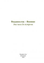 Владивосток – Япония: два часа до встречи : сборник новелл ISBN 978-5-905754-87-6