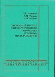 Системный подход к проектированию и отработке угольных месторождений ISBN 0236-1493-19