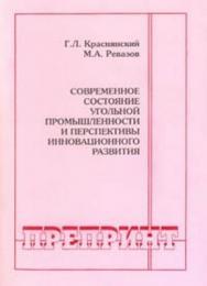Современное состояние угольной промышленности и перспективы инновационного развития ISBN 0236-1493-20