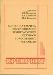 Методика расчета и исследование температурных режимов токосъемных устройств ISBN 0236-1493-22