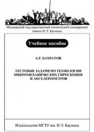 Тестовые задачи по технологии микромеханических гироскопов и акселерометров : учеб. пособие ISBN 055-2009