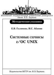 Системные сервисы z/OC UNIX : метод. указания к выполнению лабораторной работы по курсу «Операционная система z/OC UNIX и виртуальная среда Mainframe» ISBN 064-2009