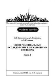 Экспериментальные исследования в мехатронных системах : учеб. пособие ISBN 076-2009