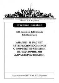Анализ и расчет четырехполюсников с корректируемыми передаточными характеристиками: учебное пособие ISBN 077-2008-maket