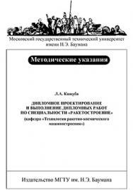 Дипломное проектирование и выполнение дипломных работ по специальности «Ракетостроение» (кафедра «Технология ракетно-космического машиностроения»): метод, указания ISBN 081-2009
