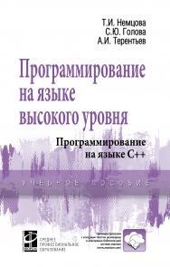 Программирование на языке высокого уровня. Программирование на языке С++ ISBN 978-5-8199-0699-6