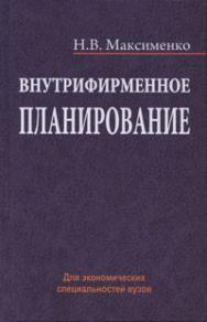 Внутрифирменное планирование ISBN 978-985-06-1960-0