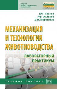 Механизация и технология животноводства: лабораторный практикум ISBN 978-5-16-013972-2