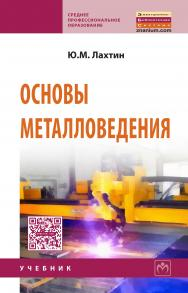 Основы металловедения ISBN 978-5-16-004714-0