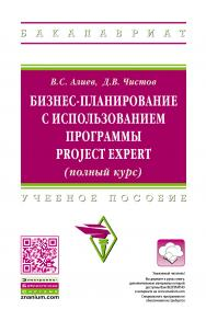 Бизнес-планирование с использованием программы Project Expert (полный курс) ISBN 978-5-16-006431-4