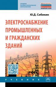 Электроснабжение промышленных и гражданских зданий ISBN 978-5-16-013093-4