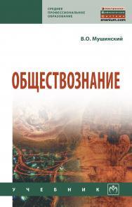 Обществознание ISBN 978-5-16-014830-4