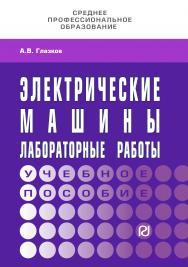 Электрические машины. Лабораторные работы ISBN 978-5-369-01312-0