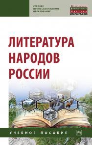 Литература народов России ISBN 978-5-16-014814-4