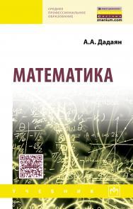 Математика ISBN 978-5-16-012592-3