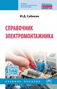 Справочник электромонтажника ISBN 978-5-16-012526-8