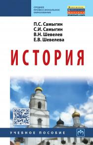 История ISBN 978-5-16-004507-8
