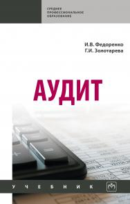 Аудит ISBN 978-5-16-014141-1
