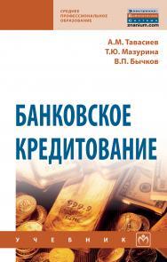 Банковское кредитование ISBN 978-5-16-014239-5