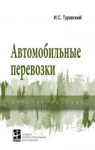 Автомобильные перевозки ISBN 978-5-8199-0866-2