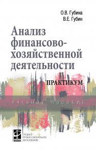 Анализ финансово-хозяйственной деятельности. Практикум ISBN 978-5-8199-0731-3