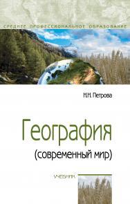 География (современный мир) ISBN 978-5-00091-663-6