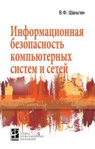 Информационная безопасность компьютерных систем и сетей ISBN 978-5-8199-0754-2