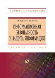 Информационная безопасность и защита информации ISBN 978-5-369-01761-6