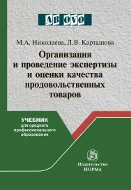 Организация и проведение экспертизы и оценки качества продовольственных товаров ISBN 978-5-91768-939-5