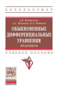 Обыкновенные дифференциальные уравнения. Практикум ISBN 978-5-16-011973-1