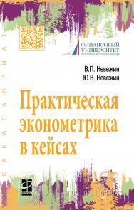 Практическая эконометрика в кейсах ISBN 978-5-8199-0742-9