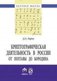 Криптографическая деятельность в России от Полтавы до Бородина ISBN 978-5-369-01384-7