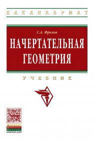 Начертательная геометрия ISBN 978-5-16-010480-5
