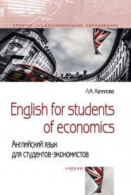 English for students of economics: английский язык для студентов-экономистов ISBN 978-5-00091-162-4