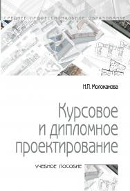 Курсовое и дипломное проектирование ISBN 978-5-00091-606-3