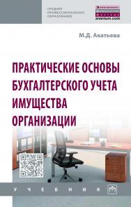 Практические основы бухгалтерского учета имущества организации ISBN 978-5-16-014951-6
