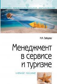 Менеджмент в сервисе и туризме ISBN 978-5-00091-531-8