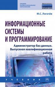 Информационные системы и программирование. Администратор баз данных. Выпускная квалификационная работа ISBN 978-5-16-014985-1