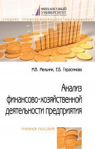 Анализ финансово-хозяйственной деятельности предприятия ISBN 978-5-00091-425-0