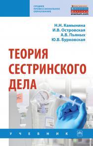 Теория сестринского дела ISBN 978-5-16-015034-5