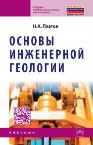 Основы инженерной геологии ISBN 978-5-16-004554-2