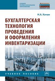 Бухгалтерская технология проведения и оформления инвентаризации ISBN 978-5-16-015096-3