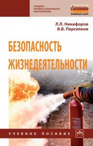 Безопасность жизнедеятельности ISBN 978-5-16-014043-8