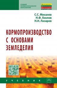 Кормопроизводство с основами земледелия ISBN 978-5-16-010232-0