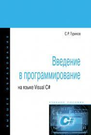 Введение в программирование на языке Visual C# ISBN 978-5-00091-458-8